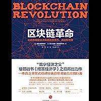 区块链革命:比特币底层技术如何改变货币、商业和世界(一本真正全景式描述区块链理论和技术的巨著)