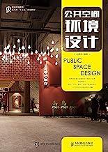 公共空间环境设计(四色印刷、提供多媒体PPT课件、天津美院教授亲笔力作)