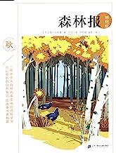 森林报博物版-秋