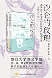 沙仑的玫瑰【上海译文出品!复旦大学外文学院英文系、法文系、德文系3位明星教师联手打造的西方文化通识书,探寻语言背后的历史…