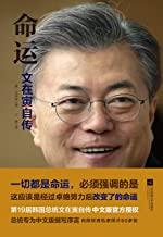 命运:文在寅自传(韩国总统文在寅亲笔自传,中文版官方授权!)(豆瓣评分8.2)