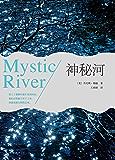 神秘河(奥斯卡大奖同名电影原著小说!《纽约时报》畅销榜好书。人生中有许多条线,牵动其中一条,一切便全然改变。)