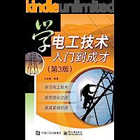 学电工技术入门到成才(第3版) (经典译丛·微波与射频技术)