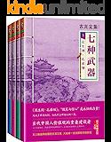 古龙文集·七种武器(读客熊猫君出品,套装共4册)