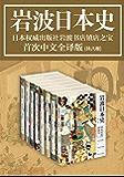 岩波日本史(共8卷)(日本学术出版社岩波书店镇社之宝,畅销日本二十年,完整而系统的日本通史,结合时局概览和历史细节,还原…