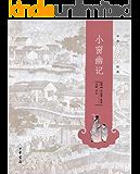 小窗幽记--中华人生智慧经典 (中华书局出品)