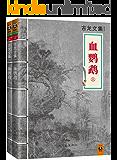 古龙文集·血鹦鹉(上下)(读客知识小说文库)