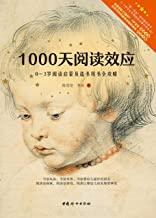 1000天阅读效应:0~3岁阅读启蒙及选书用书全攻略(第一书包项目指定用书。中国儿童早期阅读启蒙手册。)