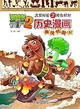 植物大战僵尸2武器秘密之神奇探知历史漫画·两汉时期上