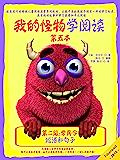 我的怪物学阅读——第二级第四本——短语和句子(欧美流行的畅销儿童阅读启蒙系列教材,让孩子与欧美孩子拥有一样的学习起点,在…