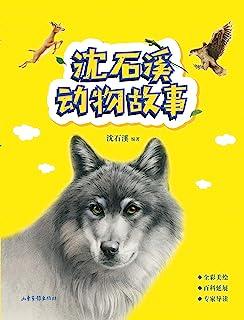 """沈石溪动物故事(""""动物小说作家""""沈石溪获奖作品集,送给孩子的动物故事)"""