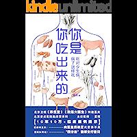 你是你吃出来的:吃对少生病,病了这样吃【得到APP热门图书榜一位、豆瓣9.0高分推荐!中国人到底怎样吃才健康?一本书重建…