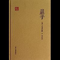 庄子(国学典藏,古人旧注,原味呈现) (上海古籍出品)