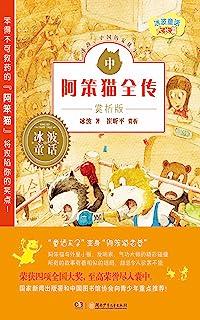 阿笨猫全传赏析版(中) (冰波童话大长篇 5)