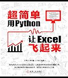 超简单:用Python让Excel飞起来(零基础学python,用python实现办公自动化,让excel化繁为简,减少…