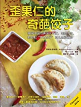 """歪果仁的奇葩饺子(移居中国的美国女作家、知名博主,教你把""""中式饺子""""玩儿出新花样)"""