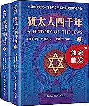 犹太人四千年(全两册)(国内首部完整解读犹太人四千年文明史的鸿篇巨著,纽约时报书评称其为:解读犹太辉煌文化的扛鼎之作)