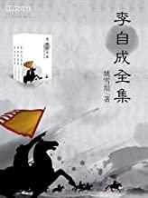 李自成 (套装共五卷)