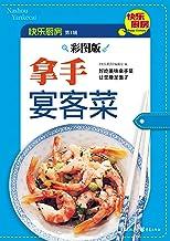 拿手宴客菜:彩图版 (快乐厨房(第1辑))