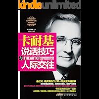 卡耐基说话技巧与人际交往(自1937年问世以来,卡耐基的图书稳居成功励志类图书前列,世界销量过10,000,000册。卡…