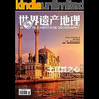 土耳其之心:失落的城邦文明 世界遺產地理總第9期