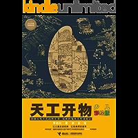 """天工开物:少儿彩绘版(揭秘""""中国17世纪的工艺百科全书"""",了解中国传统技艺的博大精深,体味人类与自然的和谐)"""