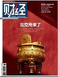 《财经》2021年第18期 总第621期 旬刊