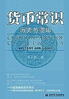 货币常识:历史与逻辑【改善你与金钱关系的一本书】 (OWN阅读 1)