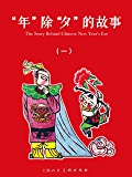 """""""年""""除""""夕""""的故事(一) (连环画)"""