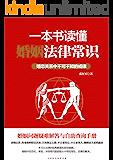 一本书读懂婚姻法律常识(聚焦与透视婚姻,从生活细节出发,逐一分析、解答婚姻难题,教人爱得清楚、分得明白、活得心定;泡论坛…
