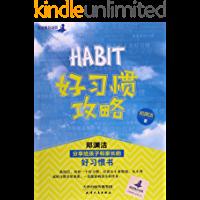 好习惯攻略:郑渊洁分享给孩子和家长的好习惯书 (皮皮鲁总动员)