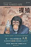 """裸猿【上海译文出品!""""裸猿三部曲""""被翻译成28种语言,全球销量超过2000万册,莫利斯以动物学家的眼光,揭示现代人的宿命…"""
