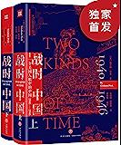"""战时中国1940-1946 (""""抗战到底""""的中国,底气何来?欧美世界为什么频频误解中国?从何处入手才能真正了解中国? 比…"""
