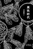 王小波:黑铁时代(李银河独家授权,并亲自校订全稿。完整收入27篇未竟稿,9篇为首次曝光。读过这本,才算完整读过王小波…