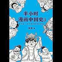 半小时漫画中国史3(读客熊猫君出品,其实是一本严谨的极简中国史!看半小时漫画,通三千年历史,用漫画解读历史,开启读史新潮…
