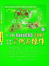 中文版Auto CAD 2007机械制图实例与操作