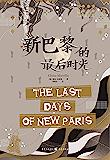 """新巴黎的最后时光【""""幻界卡夫卡""""、雨果奖获得者、""""新怪诞""""风创始人柴纳·米耶维全新力作,超现实主义奇幻佳作,呈现独一无二…"""