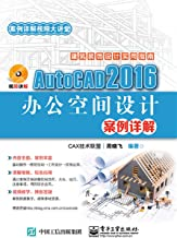 AutoCAD 2016办公空间设计案例详解 (案例详解视频大讲堂)