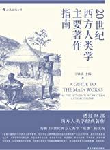 """20世紀西方人類學主要著作指南(58部經典著作,勾勒20世紀西方人類學""""故事""""的主線。)"""