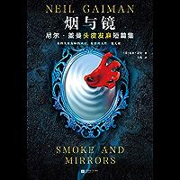 烟与镜(尼尔·盖曼头皮发麻短篇集。看得头皮发麻的同时,原始的人性一览无遗)