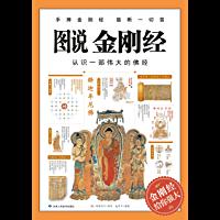 图说金刚经(畅销百万册的图解经典系列)