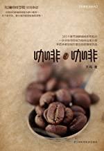 咖啡 咖啡 (乐享生活系列)