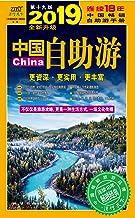 2019中国自助游(2019全新升级版)