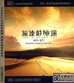 老牛:遥远的旅途(CD)