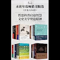 未读·年度畅销书精选: 哲思科普、文史美学畅销好书首度集结!汇集豆瓣高分、获奖作品,一套书全方位拓展知识面,提高思想深度…