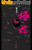 极花(贾平凹年度最新长篇小说,写被拐卖的女子胡蝶,也是写作家内心的恐惧与无奈,更是写作家对乡村沦落的担忧。)