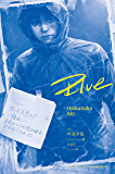 "Blue【《绝叫》作者,推理作家协会奖得主叶真中显全新力作,""读书METER""网站年度第一名。无法选择的家庭,无力改变的…"
