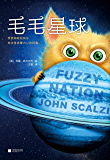 毛毛星球(外星萌物+法庭舌战!科幻鬼才斯卡尔齐经典代表作!想要纯粹的快乐,秘诀是唤醒内心的纯真。)