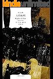 """人的权利【上海译文出品!曾被英国媒体评为""""改变世界的十大著作""""之一,与《资本论》齐名】 (译文经典)"""
