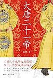 大唐二十一帝(二百八十九年大唐荣耀,二十一任皇帝风云际会,作者试图溯本清源,追寻被传统史学误导、被影视扭曲的历史真相,以…
